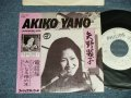 "矢野顕子 AKIKO YANO - 電話線:大いなる椎の木( Ex++/Ex+++SWOFC,)  / 1976 JAPAN ORIGINAL ""PROMO ONLY"" Used 7""Single"