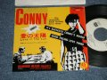 "アニメ Anime コニー ( CONNY of VENUS ヴィーナス) - 愛の太陽 LOVE IN THE SUN : 愛のゆくえ WHAT'S GOING ON ( Marvin Gaye)( MINT/MINT)  / 1985 JAPAN ORIGINAL White Label PROMO Used  7"" Single"