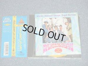 画像1: v.a. Omnibus - カルトGSコンプリート・コレクション ポリドール編 CULT GS COMPLETE  COLLECTION  POLYDOR (MINT-/MINT)  /  1992 JAPAN Used CD with OBI