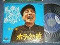 """植木 等 HITOSHI UEKI  - 馬鹿は死んでも直らない :ホラ吹き節(Ex-/Ex++)/ 1960's  JAPAN ORIGINAL Used 7""""Single"""
