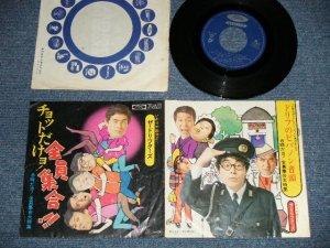 """画像1: ドリフターズ THE DRIFTERS - チョットだけヨ!全員集合:8時だヨ!全員集合大特集 (VG+++/Ex)  / JAPAN ORIGINAL Used 7"""" シングル"""