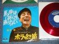 """植木 等 HITOSHI UEKI  - 馬鹿は死んでも直らない :ホラ吹き節(Ex+/Ex+++)/ 1960's  JAPAN ORIGINAL """"RED WAX VINYL"""" Used 7""""Single"""