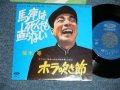 """植木 等 HITOSHI UEKI  - 馬鹿は死んでも直らない :ホラ吹き節(Ex+++/MINT)/ 1980's  JAPAN REISSUE Used 7""""Single"""