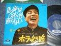 """植木 等 HITOSHI UEKI  - 馬鹿は死んでも直らない :ホラ吹き節(Ex++/MINT-)/ 1960's  JAPAN ORIGINAL Used 7""""Single"""