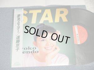 画像1: 遠藤京子 KYOKO ENDO - 夢見るスター STAR (MINT-/MINT) / 1985 JAPAN ORIGINAL Used LP with OBI