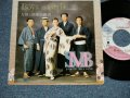 "サディスティック・ミカ・バンド SADISTIC MIKA BAND - BOYS & GIRLS  : 愛と快楽主義者 (Ex+/MINT- BB for PROMO, EDSP, WOFC) / 1989 JAPAN ORIGINAL ""PROMO""Used 7"" Single"