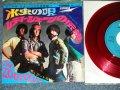 """ズートルビー THE ZOOTOLVY (フォーク・クルセダーズ FOLK CRUSADERS) - 水虫の唄 :レディー・ジェーンの伝説 (Ex/Ex+++) /  JAPAN ORIGINAL """"RED WAX Vinyl"""" Used 7"""" Single"""