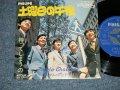 """パープル・シャドウズ PURPLE SHADOWS -  土曜日の午後:待ってしまうの ( Ex++/MINT- ) / 1960's JAPAN ORIGINAL Used  7"""" シングル"""