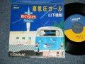 """山下達郎 TATSURO YAMASHITA -  高気圧ガール:DARLIN'  (Ex+/MINT WOFC,STOFC, STOL)  /1983 JAPAN ORIGINAL """"PROMO"""" Used 7"""" S"""
