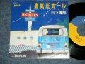 """山下達郎 TATSURO YAMASHITA -  高気圧ガール:DARLIN'  (MINT-/MINT )  /1983 JAPAN ORIGINAL Used 7"""" S"""