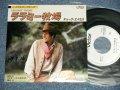 """A) デューク・エイセス DUKE ACES - ララミー牧場  LALAMIE THEME : B) 藤田 功 ISAO FUKITA - ワイオミングの流れ者( Ex++/Ex+++) / 1982 JAPAN REISSUE 'WHITE LABEL PROMO""""  Used 7"""" シングル"""