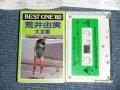 荒井由実ユーミン YUMI ARAI - 大全集/ BEST ONE '82  (Ex++/MINT) / 1982 JAPAN ORIGINAL Used  CASSETTE TAPE