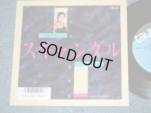 """画像1: テレサ・テン 鄧麗君 TERESA TENG -  A) スキャンダル SCANDAL        B) SYOUSHIN   傷心 ( Ex+++/MINT) / 1986 JAPAN ORIGINAL Used 7"""" Single"""