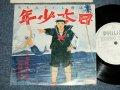 """あがた森魚 MORIO AGATA - 日本少年 ダイジェスト盤 (Ex++/MINT- STOFC, SWOBC) / 1975 JAPAN ORIGINAL """"PROMO Only"""" Used 7"""" シングル"""