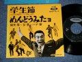 """植木 等 ・谷啓・ハナ肇 HITOSHI UEKI / KEI TANI / HAJIME HANA  - 学生節:めんどうみたよ(Ex+++/MINT-) / 1960's  JAPAN ORIGINAL Used 7""""Single"""