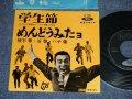 """植木 等 ・谷啓・ハナ肇 HITOSHI UEKI / KEI TANI / HAJIME HANA  - 学生節:めんどうみたよ(Ex+/Ex++) / 1960's  JAPAN ORIGINAL Used 7""""Single"""
