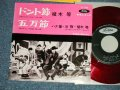 "植木 等 ・谷啓・ハナ肇 HITOSHI UEKI / KEI TANI / HAJIME HANA  - ドント節:五万節 (MINT-/MINT) / 1960's  JAPAN ORIGINAL ""RED WAX Vinyl""  Used 7""Single"
