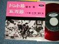 """植木 等 ・谷啓・ハナ肇 HITOSHI UEKI / KEI TANI / HAJIME HANA  - ドント節:五万節 (MINT-/MINT) / 1960's  JAPAN ORIGINAL """"RED WAX Vinyl""""  Used 7""""Single"""