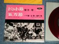 "植木 等 ・谷啓・ハナ肇 HITOSHI UEKI / KEI TANI / HAJIME HANA  - ドント節:五万節 (Ex+++/MINT-) / 1960's  JAPAN ORIGINAL ""RED WAX Vinyl""  Used 7""Single"