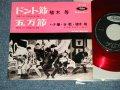 """植木 等 ・谷啓・ハナ肇 HITOSHI UEKI / KEI TANI / HAJIME HANA  - ドント節:五万節 (Ex++/Ex+++) / 1960's  JAPAN ORIGINAL """"RED WAX Vinyl""""  Used 7""""Single"""