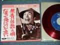 """植木 等 HITOSHI UEKI  -  だまって俺について来い:無責任数え唄 (MINT-/MINT-) / 1960's  JAPAN ORIGINAL """"RED WAX VINYL"""" Used 7""""Single"""