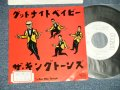 "キング・トーンズ キングトーンズ  THE KING TONES THE KINGTONES  - A) グッド・ナイト・ベイビー GOOD NIGHT BABY + B) Doo-Wop Tonight ( 大滝詠一 のワークス)/ 1987 JAPAN ORIGINAL ""WHITE LABEL PROMO""  Used 7"" Single"
