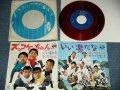 """ドリフターズ THE DRIFTERS - ズッコケちゃん ZUKKOKE CHAN   いい湯だな  IIYU DANA (Ex++/Ex++)  / JAPAN ORIGINAL  RED WAX Vinyl Used 7"""" シングル"""