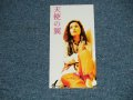 "浅井ひろみ HIROMI ASAI - 天使の翼 (MINT-/MINT)  / 1996(H8)  JAPAN ORIGINAL  ""PROMO"" Used 3"" 8cm CD Single"