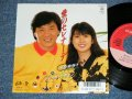 "河合奈保子 &ジャッキー・チェン NAOKO KAWAI & JACKIE CHAN - A)愛のセレナーデ  AI NO SERENADE  B) SOUTHERN CRUIS (Ex+/MINT  WOFC)  / 1988 JAPAN ORIGINAL ""PROMO""   Used 7"" Single"