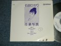 "石田ひかり HIKARI ISHIDA - 卒業写真 ( 作:荒井由実 ユーミン YUMI ARAI ) ( Ex++/Ex++ : WOFC,)  / 1988 JAPAN ORIGINAL ""Promo Only"" Used 7""Single"