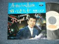 "克美しげる SHIGERU KATSUMI - A) 夜更けの赤坂  B) 帰って来たぜ (Ex+++/Ex+++) / 1960's JAPAN ORIGINAL ""WHITE LABEL PROMO"" Used 7"" Single"
