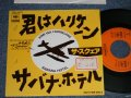 "ザ・スクェア THE SQUARE - A) 君はハリケーン  B) サバナ・ホテル (Ex++/MINT- SWOFC, STOFC)  1983 JAPAN ORIGINAL ""PROMO ONLY"" Used 7"" Single"