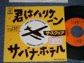 """ザ・スクェア THE SQUARE - A) 君はハリケーン  B) サバナ・ホテル (Ex++/MINT- SWOFC, STOFC)  1983 JAPAN ORIGINAL """"PROMO ONLY"""" Used 7"""" Single"""