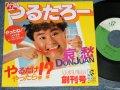 """片岡つるたろー TSURUTARO KATAOKA - A)哀愁DON JUN   B)やるだけやったら(MINT-/MINT- )   /  1982 JAPAN ORIGINAL    Used 7"""""""