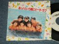 "シャワー SHOWER - A) あっ!という間にビーチ・ラブ  B) DO UP A-GO-GO (VG/MINT- )   /  1982 JAPAN ORIGINAL ""WHITE LABEL PROMO""  Used 7"" Single"
