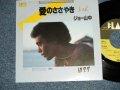 "ジョー山中 JOE YAMANAKA フラワー・トラヴェリン・バンド FLOWER TRAVELIN' BAND - 愛のささやき SPEAK SOFTLY LOVE (Ex++/MINT-  WOFC, WOBC, WOL)    / JAPAN ORIGINAL ""PROMO""  Used 7"" Single"