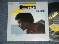 "ジョー山中 JOE YAMANAKA フラワー・トラヴェリン・バンド FLOWER TRAVELIN' BAND - 愛のささやき SPEAK SOFTLY LOVE (MINT-/MINT-)   / JAPAN ORIGINAL ""PROMO""  Used 7"" Single"