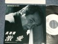 "長渕剛 長渕 剛  TSUYOSHI NAGABUCHI  - A) 激愛 B)   (Ex+++/MINT-  SWOFC) / 1989 JAPAN ORIGINAL ""with PROMO ONLY Jacket"" Used 7"" Single"