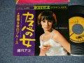 """緑川アコ AKO MIDORIKAWA - A)カスバの女 B) 星降る夜のブルース( MINT-/MINT- ) / 1967 JAPAN ORIGINAL Used 7"""" 45rpm Single"""
