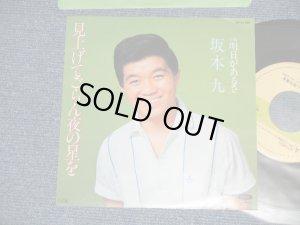 """画像1: 坂本 九 SAKAMOTO KYU -  A) 見上げてごらん夜の星を  B)  明日があるさ(MINT/MINT) / 1980's?  JAPAN REISSUE Used 7"""" シングル"""