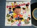 """ダサン・オールスターズ DASAN ALL STARS - A) 勝手にヒットパレード'84(鶴サイド)  B)勝手にヒットパレード'84(亀サイド) ( Ex++/MINT-) / 1984 JAPAN ORIGINAL  """"PROMO"""" Used 7"""" Single"""