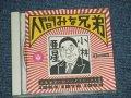 小林亜星 - 人間みな兄弟 :小林亜星CMソングリミックス集 (MINT-/MINT) / 1993 JAPAN ORIGINAL Used CD