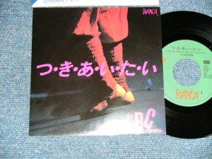 """画像1: RCサクセション THE RC SUCCESSION - A) つ・き・あ・い・た・い B) 窓の外は雪 ( MINT-/MINT ) / 1982 JAPAN ORIGINAL Used 7"""" Single"""