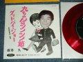 """坂本 九  KYU SAKAMOTO - A)九ちゃんのツンツン節  B) グッドバイ・ジョー GOODBYE JOE (Ex+++/MINT-) /  JAPAN ORIGINAL """"RED WAX VINYL"""" Used  7"""" シングル Single"""