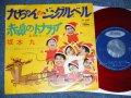 """坂本 九 + ダニー飯田とパラダイス・キング SAKAMOTO KYU + DANNY IIDA & The PARADISE KING  - A)九ちゃんのジングル・ベル JINGLE BELLS    B) 赤鼻の馴鹿 (Ex+/Ex++ WOFC,) / 1960's JAPAN ORIGINAL """"1st Press Picture Sleeve """"  """"RED WAX Vinyl"""" Used 7"""" Single"""