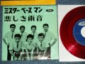 """ダニー飯田とパラダイス・キング + 九重佑三子 YUMIKO KOKONOE + DANNY IIDA & The PARADISE KING  - A) ミスター・ベースマン MR. BASSMAN B) 悲しき雨音  RHYTHM OF THE RAIN  (Ex++/Ex+ ) / 1960's JAPAN ORIGINAL """"RED WAX Vinyl""""  Used 7"""" Single"""