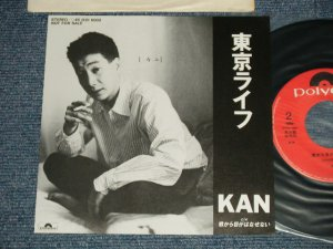 "画像1: KAN  - A) 東京ライフ B) 君から目がはなせない  (Ex+++/MINT-  WOFC) / 1989 JAPAN ORIGINAL""PROMO ONLY"" Used 7"" Single"