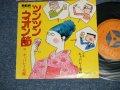 """キャバレー太郎 CABARET TARO - A) ツンツン・ネオン節 B)  キャバレー軍歌 (Ex++/Ex+++) / JAPAN ORIGINAL Used 7"""" 45 rpm Single"""