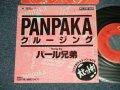 """パール兄弟 PEARL KYOUDAI -  A) PANOAKA クルージング B) ELECTRIC WAVE (LIVE)  (MINT-/MINT SWOFC)) / 1990 JAPAN ORIGINAL """"Promo Only"""" Used 7""""Single"""
