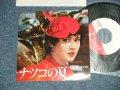 """ツイスト TWIST -  A) 燃えろいい女 (Using by 資生堂 ナツコの夏) B) BYE (MINT/MINT)  / 1979 JAPAN ORIGINAL """"PROMO ONLY"""" Used  7"""" Single  シングル"""